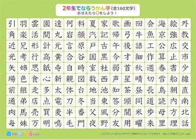 小学二年生の漢字一覧表全160漢字画数付き学習プリントcom