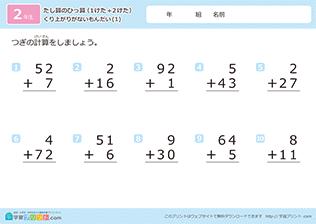 小学二年生の算数プリント足し算の筆算2桁2桁の練習