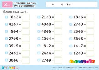 小学三年生の算数プリント【割り算の計算問題】 学習プリント.com