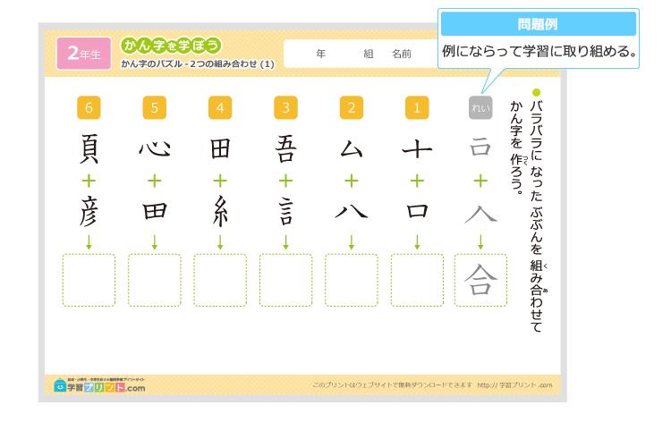 小学二年生の漢字プリント【漢字...