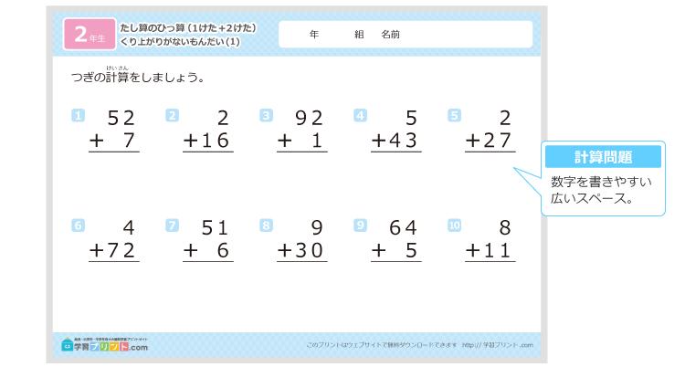 小学二年生の算数プリント足し算の筆算1桁2桁の練習