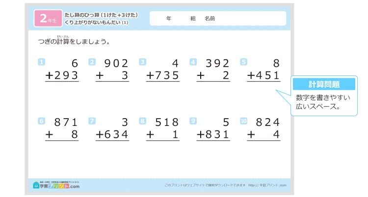 小学二年生の算数プリント足し算の筆算1桁3桁の練習
