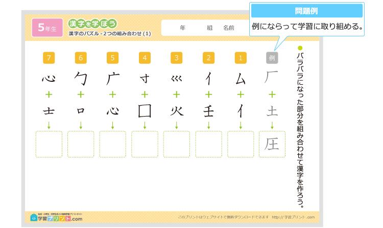 小学五年生の漢字プリント漢字のパズル学習プリントcom
