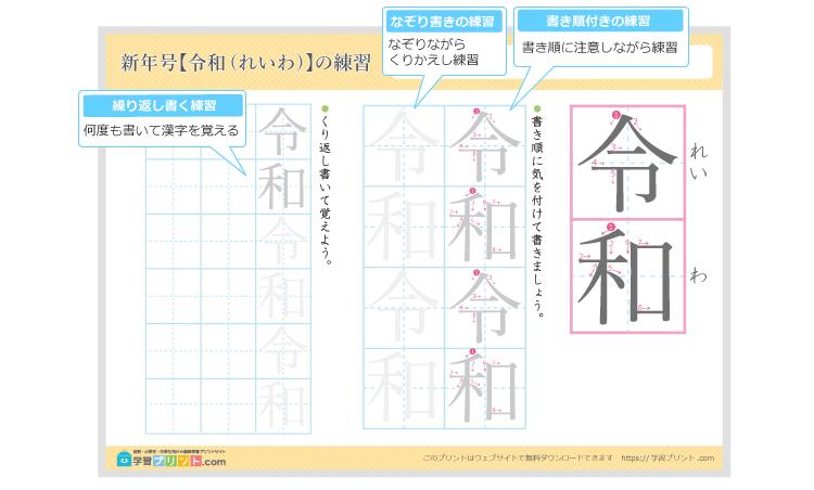 新年号【令和(れいわ)】の書き方・練習のプリント|学習