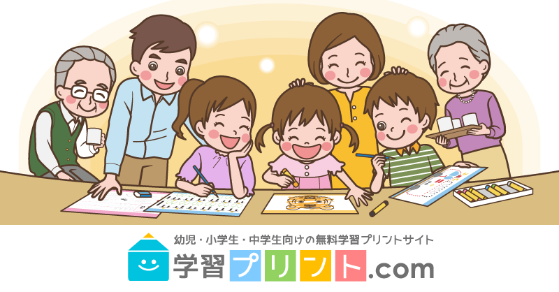 幼児・小学生・中学生の無料学習プリントサイト 学習プリント.com