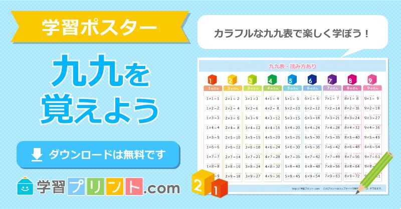 小学二年生の算数プリント九九表学習プリントcom